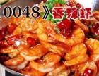0048香辣虾加盟项目简介