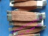 厂家直销设备铜编织软连接 铜母线软连接