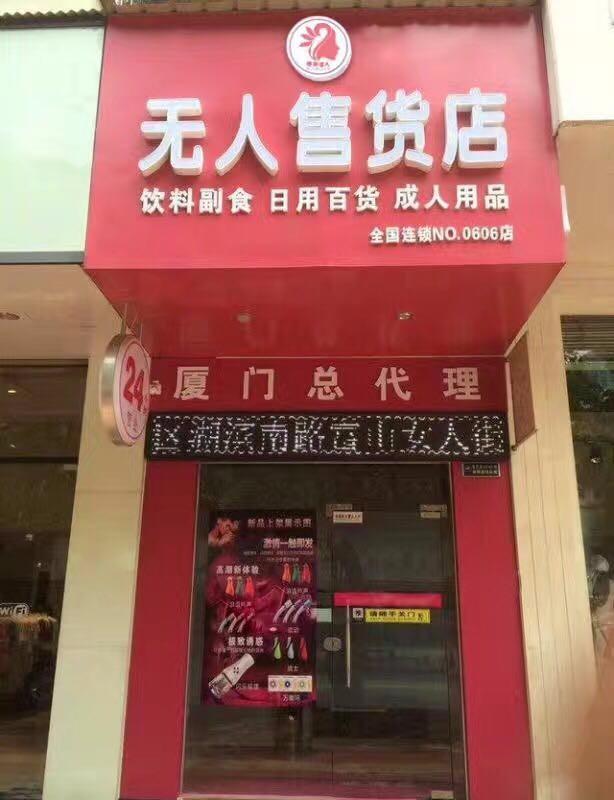 24H无人售货店全国寻求合作加盟,代理