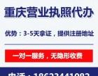 重庆涪陵代办注册公司办理营业执照 餐饮许可证代办