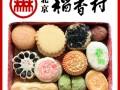 稻香村零食店加盟费