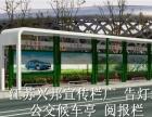 邯郸公共便民设施公交候车亭专业生产厂家—江苏兴邦