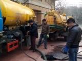 上海專業管道疏通 清淘抽糞 高壓清洗 優惠