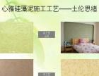 安庆硅藻泥批发 安庆硅藻泥技术培训