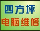 长沙市开福区四方坪片区电脑维修网络维护专业上门服务