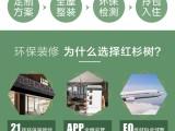 深圳红杉树建筑装饰设计工程有限公司旧房翻新改造