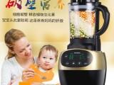 加热破壁机全自动智能加热破壁料理机多功能现磨养生破壁豆浆机
