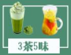 3茶5味加盟