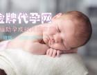 上海助孕从此开启幸福人生