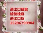 太原专业办理货物进出口经营许可备案登记价格合理王道