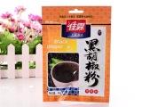 佳霖袋装黑胡椒粉40g 黑胡椒面 牛排专用 烧烤调味品专业生产