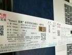 转8月13日福州刘若英演唱会门票2张599元500转