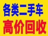 金堂县收购二手大小货车,小骄车