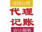 市中备案刻章财务代理注册公司找安诚财务陈妍希
