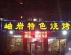 保税区南门营业中烧烤店出兑带特色秘方