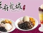 安阳加盟豆腐花城加盟费多少钱加盟优势是什么?
