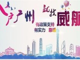 应用科技,广州积分入户,学历提升,各类职业资格培训