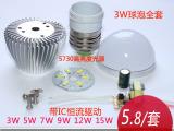 LED球泡灯外壳 DIY灯泡3W5W7W 含贴片5730灯板电源配件全套批发
