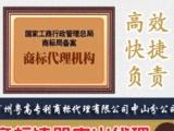 中山横栏灯饰商标注册合格代理机构