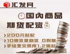 成都汇发网安全的国际盘期货配资-2000元起配-0利息!