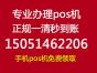 杭州下城区移动pos机办理拉卡拉pos机代理加盟