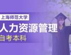 上海师范大学人力资源专业自考本科
