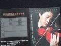 凤玲小提琴
