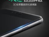 优胜仕 苹果7手机3D软边全屏钢化膜 i