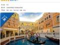暑期特价香港澳门五天四夜(包含往返火车票)只需399元