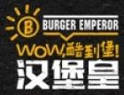 汉堡皇碳烤汉堡 诚邀加盟