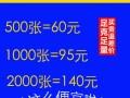 宣传单 DM单 500张65元彩色双面印