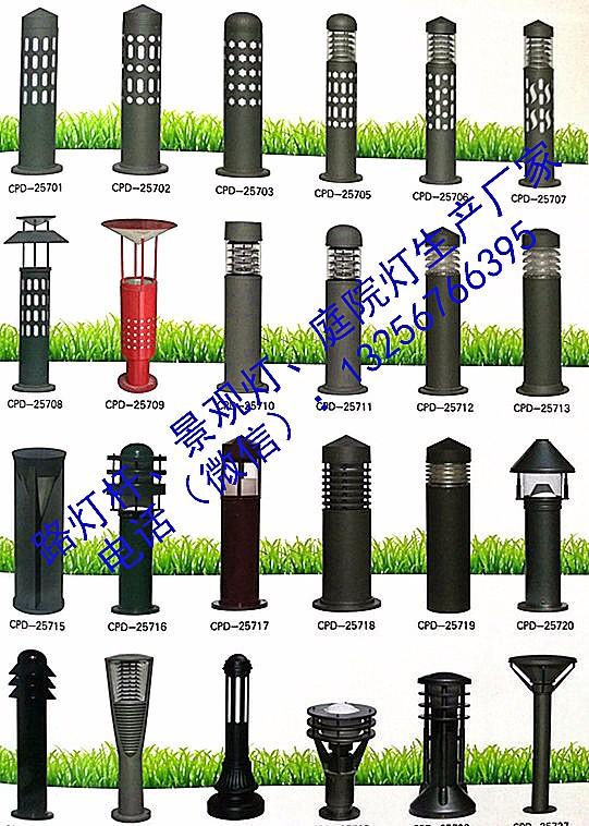 山东路灯杆 高杆灯 景观灯 庭院灯 草坪灯 中华灯生产厂家