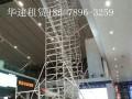 东营铝合金脚手架公司 东营铝合金脚手架1-50米出租租赁