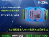 江腾8路模拟量输入RS485数据采集模块