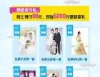 520全民结婚日 婚纱照4999现活动价仅2999