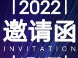 2022福州環保博覽會