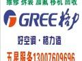郑东新区空调加氟充氟维修清洗拆装回收电话服务中心