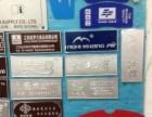生产不锈钢标牌 铜板标牌 铝板标牌 铁板标牌 钛金标牌