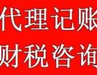 广州专业代理记账 做账报税 税务登记 纳税申报