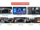 四川電信IPTV 開機廣告 EPG首頁廣告
