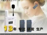 深圳智联一拖多无线导游带团讲解器