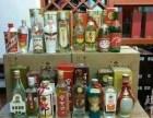 鞍山回收30年茅台酒瓶子 铁西区兴华街回收五粮液老酒