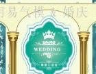 各色系婚礼布置,星空布,发光路引,音响,桁架