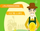 绿化贷 绿化贷加盟招商