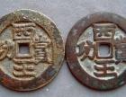 现金收购古钱币,直接交易古钱币,现金交易古钱币