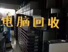 武汉汉南二手笔记本回收/汉南笔记本电脑回收估价