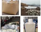 重庆华威吨袋有限公司 方形吨袋 圆形吨袋 欢迎咨询