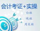 杭州萧山区学会计培训学校