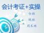 杭州会计培训班,会计实操培训,注册会计师培训