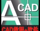 深圳福永CAD设计培训